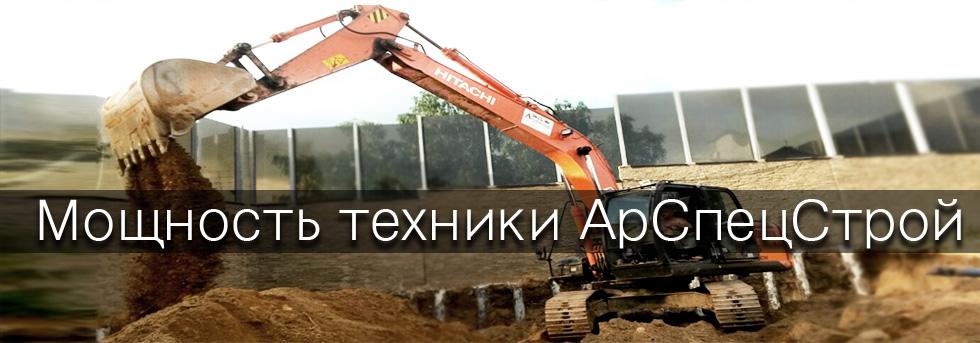аренда экскаватора в АрСпецСтрой